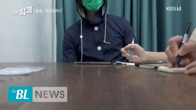 Anonymous HK police interviewed by KBS: At least 2 cases of police raping protesters are verified