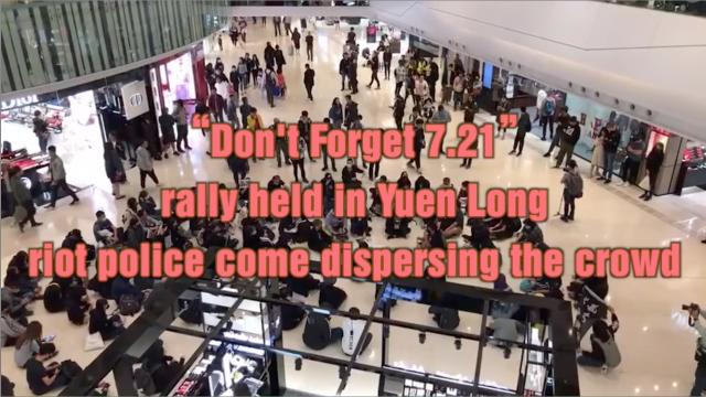 """""""Don't Forget 7.21"""" rally held in Yuen Long, riot police come dispersing the crowd"""