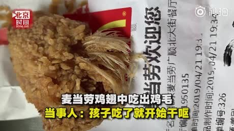 Woman finds feathers in her McDonald's chicken wings