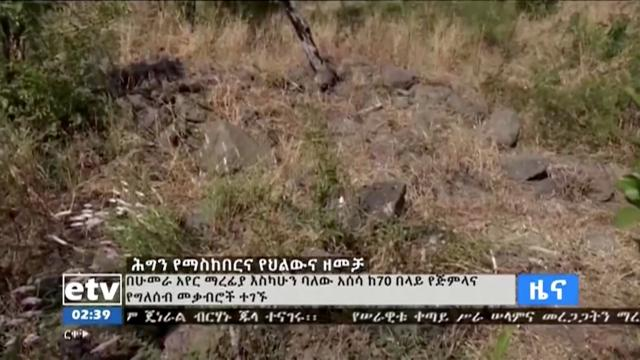 70 graves found after Tigray conflict- ETV
