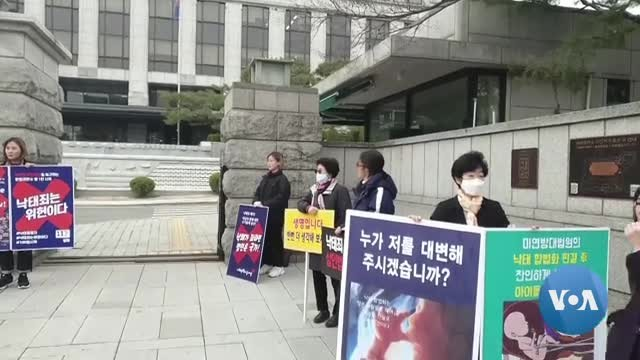 Abortion Rights at Stake in South Korean Top Court decision